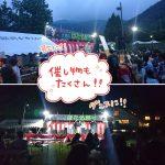(ねこレポ)第9回犬見川ほたる祭りに行ってきた。