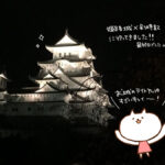 姫路城ファンタジーイルミネーション「姫路城×歳時記 秋」に行ってきた。