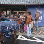 (続報)神河町 道の駅「銀の馬車道・神河」オープニングセレモニー|2017年11月25日オープン