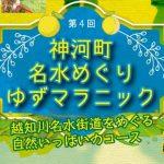 (開催終了)11月12日(日)越知川名水街道<第4回神河町名水めぐり ゆずマラニック>開催 #神河町