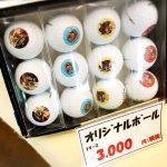 福崎東洋ゴルフ倶楽部から限定コラボ商品ガジロウボールが登場。