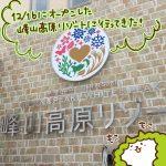 (ねこレポ)12月16日(土)日本で14年ぶりの新設スキー場、峰山高原リゾート WHITE PEAKに行ってきた。(その1)