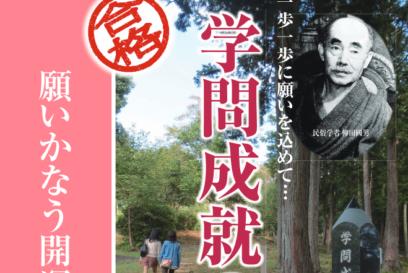 鈴ノ森神社 合格祈願祭(申込締切12月24日)|福崎町