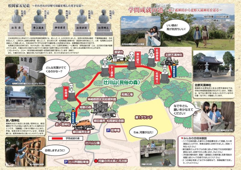 福崎町学問の道