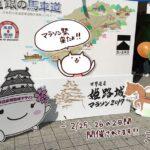 (ねこレポ)姫路マラソン2017にぶらりてくてく。
