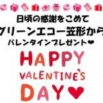 (開催終了)2019年2月9日(土)10日(日)グリーンエコー笠形でバレンタインイベント