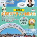 (開催終了)2月18日(日)第42回兵庫市川マラソン全国大会(※参加受付終了)追加記事 2018/02/19
