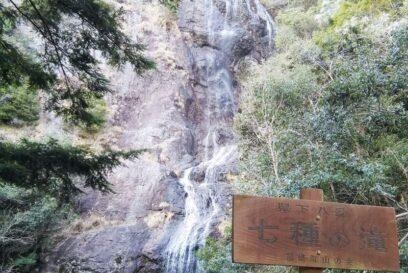七種の滝(なぐさのたき)