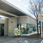 市川町観光協会(ひまりん観光案内所)