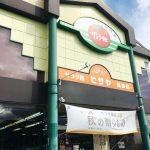 ヒサヤ株式会社 サラダ館福崎店
