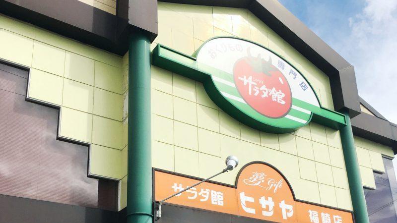 ヒサヤ株式会社 シャディサラダ館福崎店