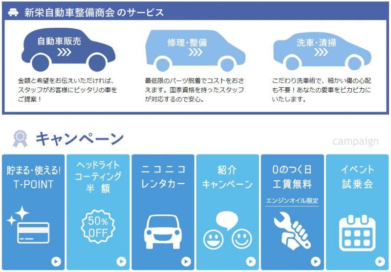 新栄自動車整備商会 | フラット7 福崎