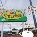 ぷち(ねこレポ)福崎町「大貫やさい市場」さんに行ってきた。