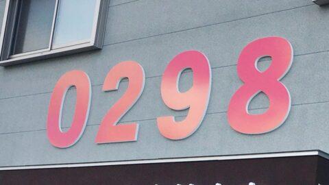 【0298】福崎駅前のなんだか目立つ看板のお店に行ってきた。|北山精肉店