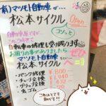 市川町「マツモト自動車」がこっそり「松本サイクル」をはじめたらしい。