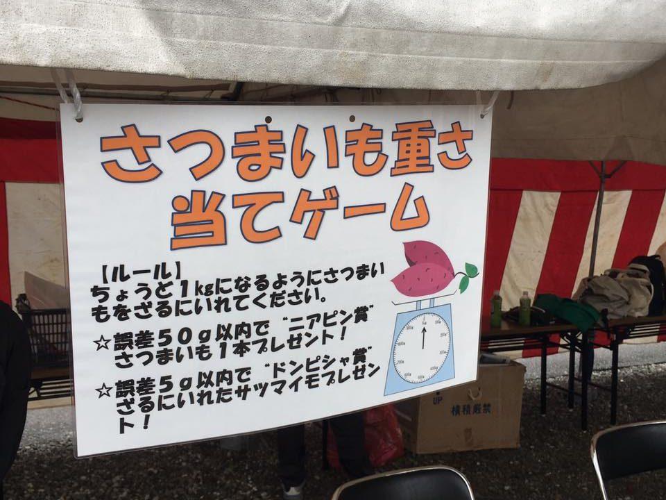 【市川町】つるい元気農園(鶴居地域活性化協議会)のさつまいもの美味しさの秘密