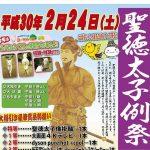 (開催終了)2018年2月24日(土) 神崎郡おとなりの香寺町で『聖徳太子例祭』にヨーデルの森から『アルパカ』