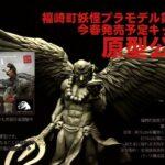 2018年5月下旬 福崎町妖怪プラモデル第2弾「天狗」発売!原型公開。