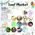 (開催終了)2018年3月18日(日)Leaf market(リーフマーケット)vol.7
