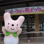 (ゆるキャラグランプリ2019)神河町マスコットキャラクターのカーミンは「60位」と大健闘