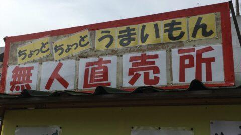 市川町下瀬加のいろいろ気になる無人直売所に行ってみた。(その1)