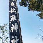 (開催終了)2月11日(月)福崎町 井ノ口恵美須神社「初戎祭」(えべっさん)