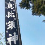 福崎町 井ノ口恵美須神社「初戎祭」(えべっさん)