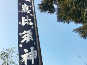 福崎町|井ノ口恵美須神社「初戎祭」(えべっさん)