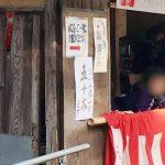 福崎町井ノ口恵美須神社「初戎祭」えべっさん|上限いっぱいの「福引50連(本)」やってみた。