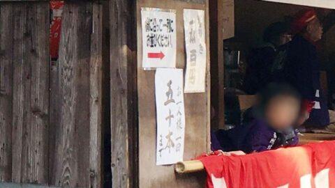 福崎町井ノ口恵美須神社「初戎祭」えべっさん 上限いっぱいの「福引50連(本)」やってみた。