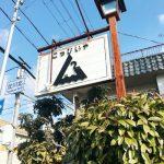 意外な事実。福崎町辻川「むのじじょう」は100年以上前、○○屋さんだった。