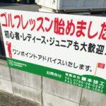 プロが教える「ゴルフレッスン始めました」藤本技工(市川町)