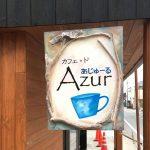 カフェ・ド・あじゅーる(Azur)