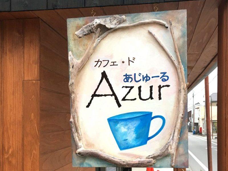 Azur 看板
