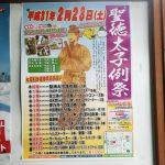 (開催終了)2月23日(土)聖徳太子例祭 | 香寺町溝口太子堂