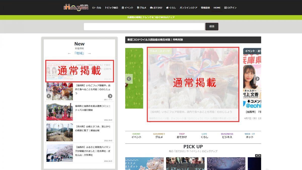 【神崎郡エリアと近郊】WEB広告掲載・記事制作・情報発信サポート