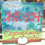 (ねこレポ)3月24日(土)オーガニックコート福崎deに行ってきた。