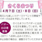 4月7日・8日 神河町 桜華園 さくらまつり バザー出店者募集