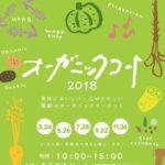 (開催終了)5月26日(土)オーガニックコート福崎de