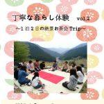 (開催終了)4月7・8日 丁寧な暮らし体験 vol.2〜1泊2日のお茶会Trip〜