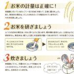 ごはんをしっかり食べて日本型食生活をすすめよう!