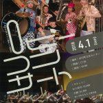 """(開催終了)4月1日(日)""""BLACK BOTTOM BRASS BAND""""ד和楽"""""""