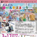 (開催終了)3月17日(土)かみかわ銀の馬車道まつり