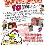 (開催終了)卵かけご飯の店「市川の里 千代」10周年記念イベント