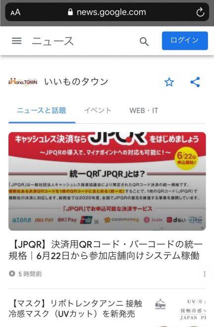 WEB広告掲載