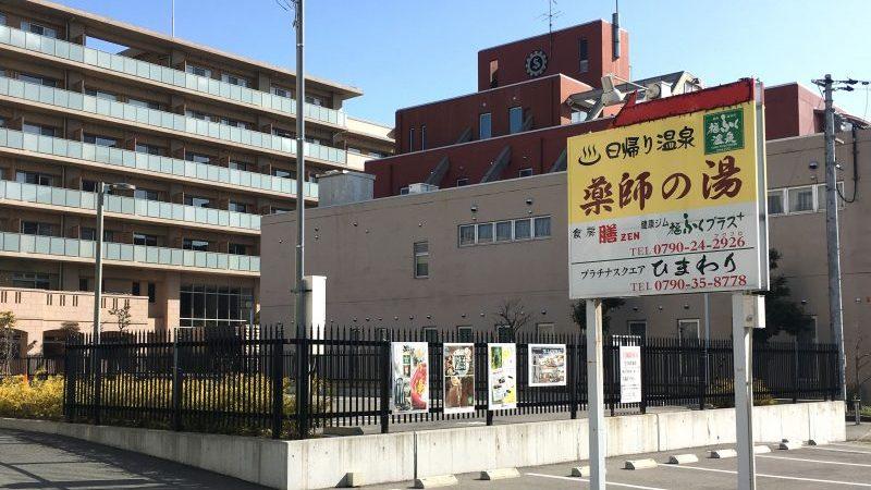 雪女|福ふく温泉 食房 膳※2021年1月31日で閉店