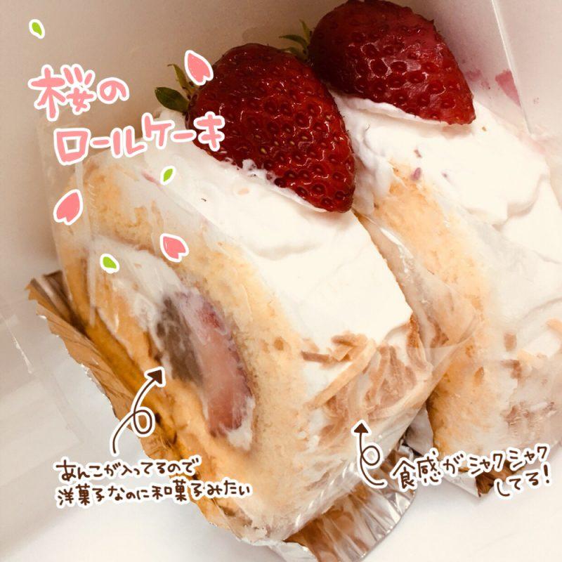 桜のロールケーキ むのじじょう