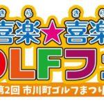(開催終了)4月21日(土)第2回市川町ゴルフまつり「喜楽★喜楽GOLFフェス♪」詳細まとめ