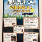 (開催終了)6月30日(土)新田ふるさと村 ほたる祭り