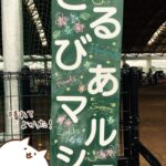 ぷち(ねこレポ)第4回福崎さるびあマルシェに行ってきた。2018/04/15